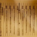 鍼経摘英集九鍼図