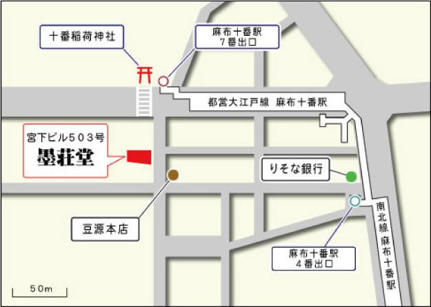鍼立 関 墨荘堂 (せき ぼくそうどう) アクセス